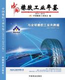 China Rubber Yearbook