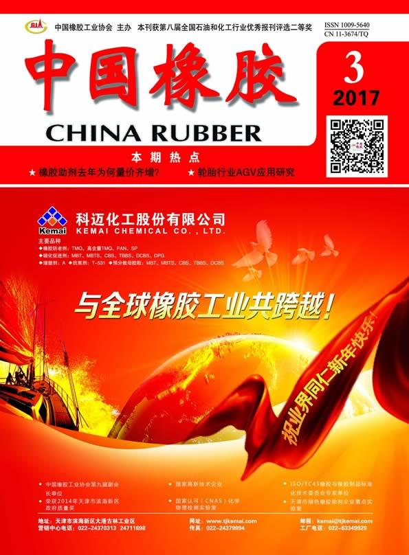 《中国橡胶》