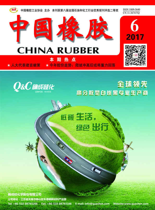 《中國橡膠》