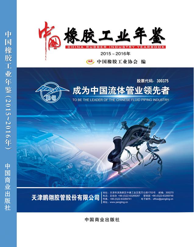 《中国橡胶工业年鉴》2015-2016