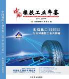 《中國橡膠工業年鑒》2016-2017