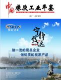 《中國橡膠工業年鑒》2017-2018