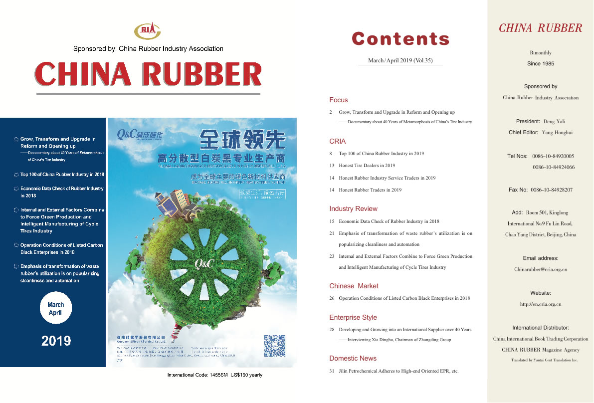 China Rubber Journal