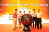 2015年《中国橡胶》杂志社年会