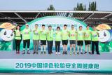 2019中国绿色轮胎安全周健康跑大型公益活动